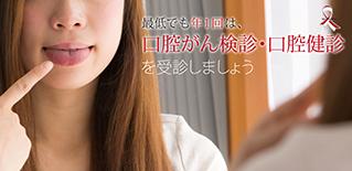 最低でも年1回は口腔がん検診・口腔健診を受信しましょう