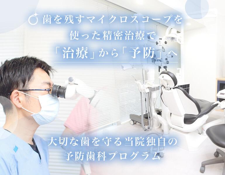 歯を残すマイクロスコープを使った精密治療で「治療」から「予防」へ 大切な歯を守る当院独自の予防歯科プログラム