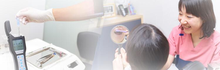 治療から予防へ~予防歯科~